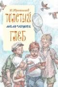 Юрий Третьяков - Толстый мальчишка Глеб (сборник)