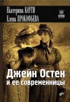 - Джейн Остен и ее современницы
