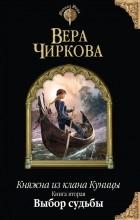 Вера Чиркова - Княжна из клана Куницы. Книга вторая. Выбор судьбы