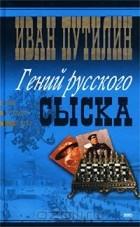 - Иван Путилин. Гений русского сыска (сборник)