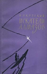 Николай Якутский - Искатели алмазов