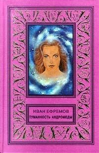 Иван Ефремов - Туманность Андромеды (сборник)