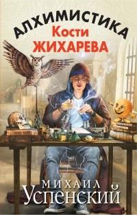 Михаил Успенский - Алхимистика Кости Жихарева