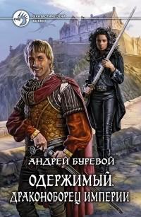 Андрей Буревой - Одержимый. Драконоборец империи