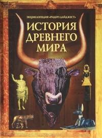 - История Древнего Мира