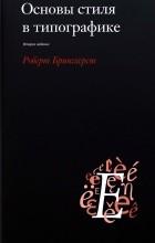 Роберт Брингхерст - Основы стиля в типографике