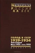 - Голод в СССР. 1929-1934. В 3 томах. Том 2. Июль 1932-июль 1933