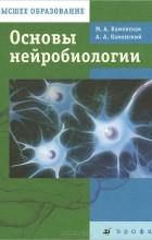 А. А. Каменский, Марина Каменская - Основы нейробиологии. Учебник