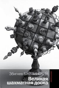Збигнев Бжезинский - Великая шахматная доска: господство Америки и его геостратегические императивы (сборник)