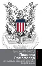 Рамсфелд Д. - Правила Рамсфелда. Как выиграть в бизнесе, политике, войне и жизни