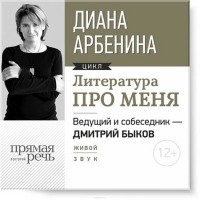 Диана Арбенина - Литература про меня. Диана Арбенина (аудиокнига)
