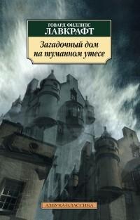 Говард Филлипс Лавкрафт - Загадочный дом на туманном утесе. Сборник