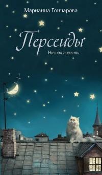 Марианна Гончарова - Персеиды. Ночная повесть