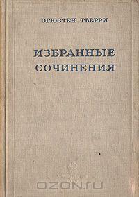 Огюстен Тьерри - Огюстен Тьерри. Избранные сочинения