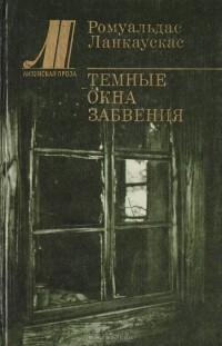 Ромуальдас Ланкаускас - Темные окна забвения (сборник)