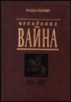 Генадзь Сагановіч - Невядомая вайна: 1654-1667