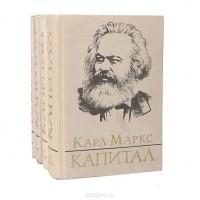 Карл Маркс - Капитал. Критика политической экономии (комплект из 4 книг)