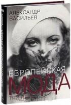 Александр Васильев - Европейская мода. Три века