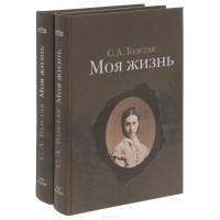 Софья Толстая - Моя жизнь. В 2 томах (комплект из 2 книг)
