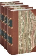 Николай Таганцев - Русское уголовное право. В 4 томах (эксклюзивный подарочный комплект)