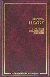 Марсель Пруст - В поисках утраченного времени (сборник)