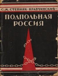 Сергей Степняк-Кравчинский - Подпольная Россия