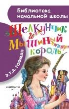 Эрнст Теодор Амадей Гофман - Щелкунчик и Мышиный король (сборник)