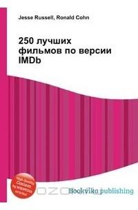 250 лучших фильмов по версии Imdb