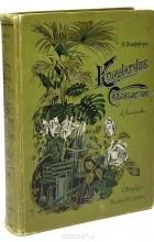 Макс Гесдерфер - Комнатное садоводство. Уход за комнатными растениями, их выбор и размножение