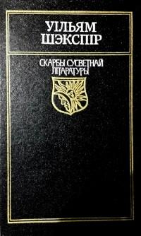 Уільям Шэкспір - Санеты. Трагедыі (сборник)