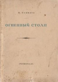 Николай Гумилёв - Огненный столп