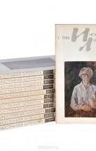 - Иностранная литература, №1-12, 1986 (комплект из 12 книг)