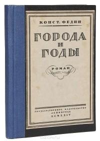 Константин Федин - Города и годы