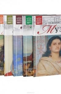 - Художественные музеи (комплект из 6 книг)