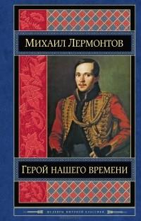Михаил Лермонтов - Герой нашего времени. Поэмы. Стихотворения (сборник)