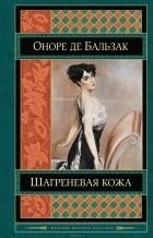 Оноре де Бальзак - Шагреневая кожа. Гобсек. Евгения Гранде (сборник)