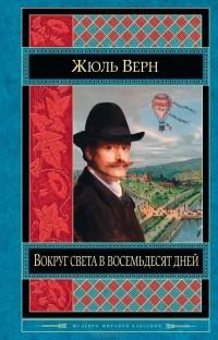 Жюль Верн - Вокруг света в восемьдесят дней (сборник)