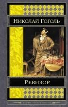 Николай Гоголь - Ревизор (сборник)