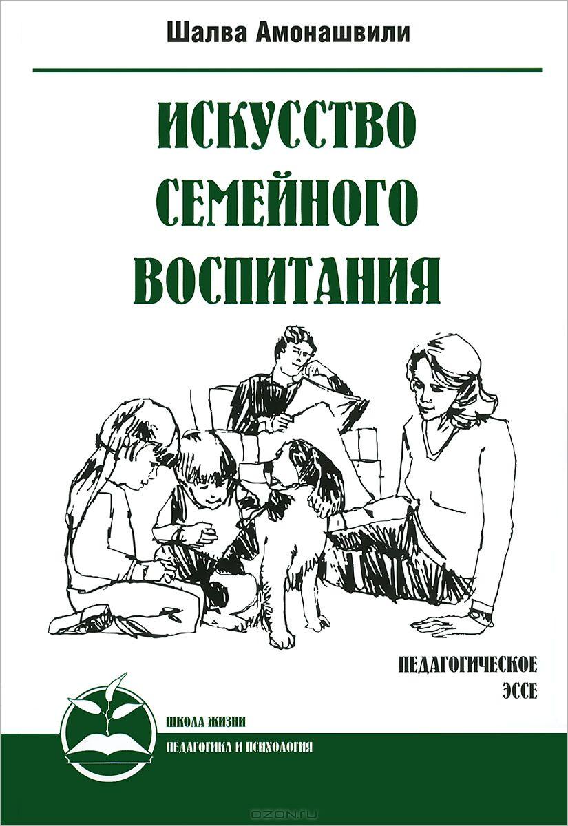 Искусство семейного воспитания педагогическое эссе 6547