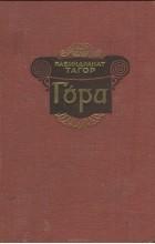 Рабиндранат Тагор - Гора