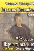Сельма Лагерлёф - Шарлотта Лёвеншельд