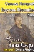 Сельма Лагерлёф - Анна Сверд