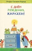 Ротраут Сузанне Бернер - С днем рождения, Карлхен!