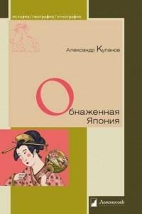 Александр Куланов - Обнаженная Япония. Сексуальные традиции Страны солнечного корня