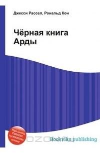 Джесси Рассел, Рональд Кон - Чёрная книга Арды