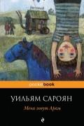 Уильям Сароян - Меня зовут Арам (сборник)