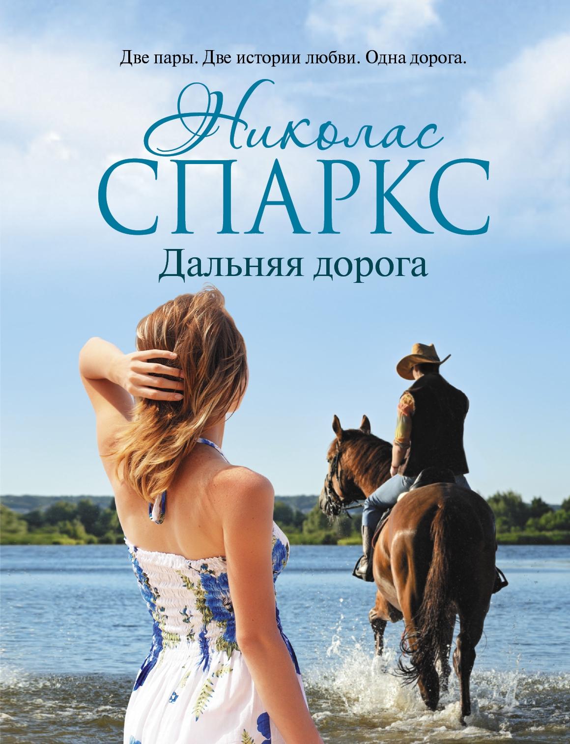 Обложка книги Дальняя дорога