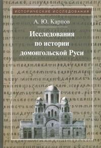 Алексей Карпов - Исследования по истории домонгольской Руси