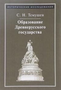 Степан Темушев - Образование Древнерусского государства