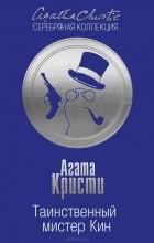 Агата Кристи - Таинственный мистер Кин (сборник)